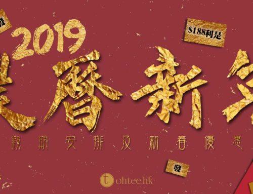 2019農曆新年假期安排及新春優惠